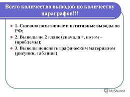 Презентация на тему ДИПЛОМНАЯ РАБОТА на тему Государственное  9 Всего количество