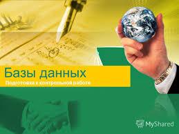Презентация на тему Базы данных Подготовка к контрольной работе  1 Базы данных Подготовка к контрольной работе