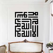 Small Picture 100 Islamic Home Decorations Islamic Home Decor Singapore