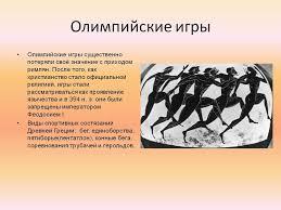 Олимпийские игры Презентация  Олимпийские игры