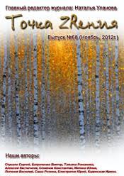 Современная литература Точка zrения Хороший доктор А П  Произведение опубликовано в 68 выпуске Точка zrения
