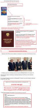 Познавательная схема. Как Конституция РФ отменяет саму себя ...