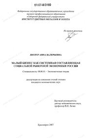 Диссертация на тему Малый бизнес как системная составляющая  Диссертация и автореферат на тему Малый бизнес как системная составляющая социальной рыночной экономики России