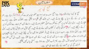 urdu essay writing live service for college students  urdu essay writing