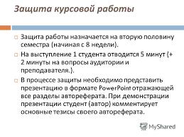 Презентация на тему МЕТОДИКА НАПИСАНИЯ КУРСОВОЙ РАБОТЫ Общие  25 Защита курсовой работы
