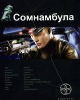 Рецензия на книгу: Александр <b>Зорич</b> «<b>Сомнамбула</b>. <b>Книга</b> 1 ...