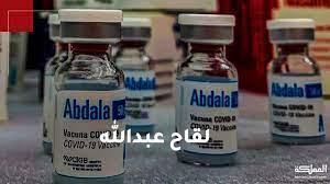 """عبدالله"""" اللقاح الأول المنتج في كوبا - YouTube"""