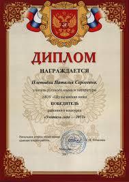 Я учитель нашей новой школы Диплом победителя районного  Диплом победителя районного конкурса Учитель года 2011