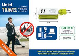 Сетевой <b>удлинитель Uniel Travel</b> — <b>Uniel</b>
