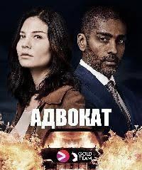 Advokaten Temporada 1