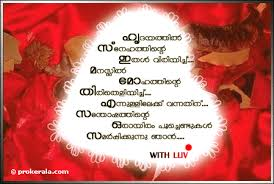 Malayalam Love Scraps Malayalam Love Glitter Graphics Malayalam Simple Love Messages In Malayalam With Pictures