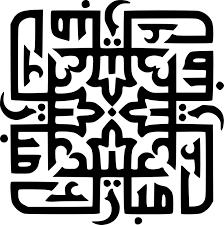 Calligraphy Eid Mubarak Free Vector Graphic On Pixabay