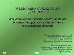 Презентация на тему ПРЕЗЕНТАЦИЯ КАНДИДАТСКОЙ ДИССЕРТАЦИИ  1 ПРЕЗЕНТАЦИЯ КАНДИДАТСКОЙ ДИССЕРТАЦИИ