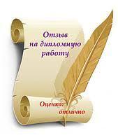 Дипломную работу в Казахстане Услуги на kz Отзыв к дипломной работе на заказ