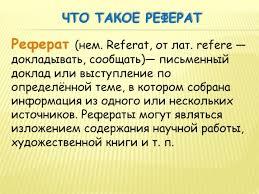 Презентация Реферат  Реферат нем referat от лат refere докладывать сообщать письменный доклад или выступление по определённой теме в котором собрана информация из