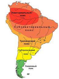 Климат Южной Америки geography climate%20of%20south%20america jpg Южная Америка