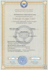 Свидетельства и сертификаты Независимая оценочная компания ВАШ  Свидетельство о государственной регистрации Юридического лица серии ГРЮ №0031748 от 30 ноября 2007 г зарегистрированное в Министерстве Юстиции Кыргызской