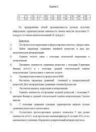Контрольная по эконометрике вариант Контрольные работы Банк  Контрольная по эконометрике вариант 4 29 01 14