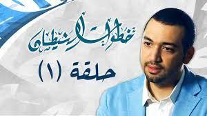 خطوات الشيطان ... الحلقة الأولى.. مع معز مسعود - YouTube