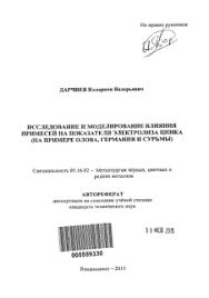 Исследование и моделирование влияния примесей на показатели  Автореферат по металлургии на тему Исследование и моделирование влияния примесей на показатели электролиза цинка