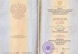 Как купить проведенный диплом 1100 Об утверждении образцов и как купить проведенный диплом описаний документов о высшем образовании и о квалификации и приложений к ним зарегистрирован