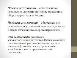 Криминологическая характеристика ситуации в России в сфере  оборот наркотиков в России Предмет исследования общественные отношения обуславливающие преступность в сфере незаконного оборота наркотиков