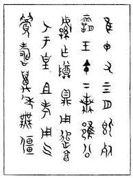 Письменность древнего Китая