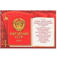 Конституция СССР г Развитие права в х х годах Друг  Курсовая работа по отечественной истории государства и права