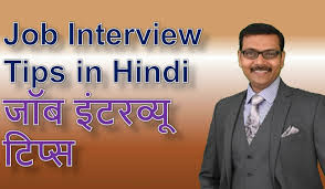 job interview tips in hindi job interview tips in hindi