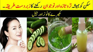 cuber toner for youthful and glowing skin toner for oily skin skincare tips in urdu hindi