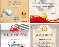Шаблоны спортивных грамот и дипломов Бесплатная графика здесь  Шаблоны спортивных грамот и дипломов