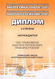 АО УКБП Патенты отзывы заказчиков дипломы лицензии сертификаты ФСИСП 2007 Специальный приз Корея