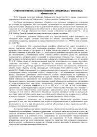 Уголовная ответственность за преступления в области избирательного  Ответственность за неисполнение вторичных денежных обязательств реферат по праву скачать бесплатно неустойка обязанности соглашение