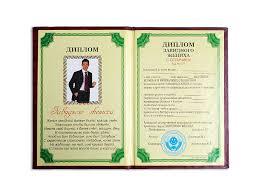 Диплом завидного жениха Шуточные подарки на свадьбу смешные  Диплом завидного жениха