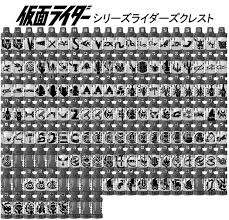 仮面ライダー制作済みライダーズクレスト一覧 Muska さんのイラスト