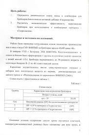 Отчет Научно исследовательской работы ВНИТИП Эффективность   ru