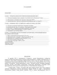 Финансовые ресурсы диплом по деньгам и кредитованию скачать  Опыт и перспективы развития ЕС диплом по международным отношениям скачать бесплатно Россия доллар банк центральные национальный