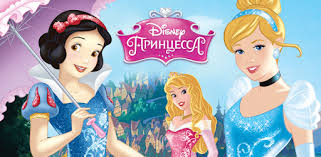 Принцессы <b>Disney</b> - Журнал - Apps on Google Play