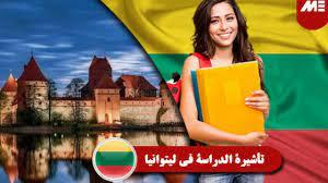 تأشيرة الدراسة في ليتوانيا *| حالة الإقامة و الجنسية في ليتوانيا 2021