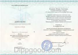 Купить диплом о профессиональной переподготовке Международные  Купить диплом о профессиональной переподготовке Международные стандарты финансовой отчетности МСФО