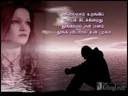 Sad Love Quotes Images Pictures In Tamil The Best Hd Wallpaper