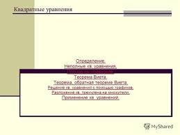 Презентация на тему Реферат по математике Методы решения  Квадратные уравнения Определение Неполные кв уравнения Полное кв уравнение Теорема Виета