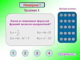Презентация на тему Квадратичная функция квадратные уравнения и  2 Задание