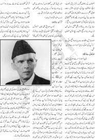 quaid e azam essay in urdu essays online quaid e azam essay in urdu