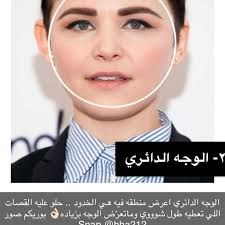 Images Tagged With الوجهالدائري On Instagram