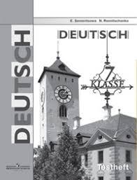 Немецкий язык класс Контрольные задания для подготовки к ОГЭ  Немецкий язык 7 класс Контрольные задания для подготовки к ОГЭ