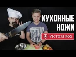 Кухонные <b>ножи</b> - Продукция - <b>Victorinox</b>-Forest-home.ru