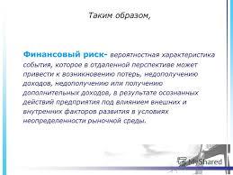 Презентация на тему Управление финансовыми рисками Кустина Мария  5 Таким образом