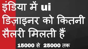 Ui Ux Designer Job Salary In India Ui Designer Salary In India Ui Designer Ko Kitne Paise Milte Hain