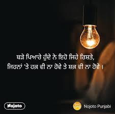Good Night Quotes In Punjabi ਗਡ ਨਈਟ ਕਟਸ Nojo